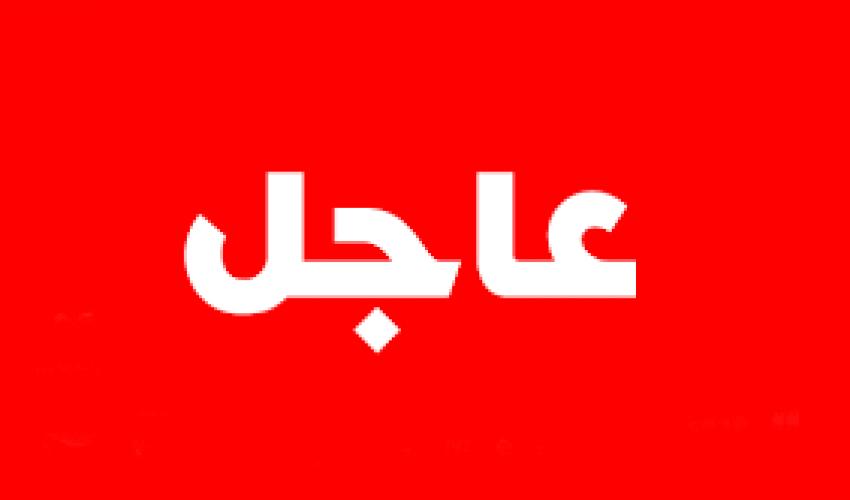عاجل   التلفزيون السعودي عن مصدر مسؤول في وزارة الطاقة السعودية : تعرض مصفافي ارامكو النفطية في الرياض لهجوم حوثي بطائرات مسيرة