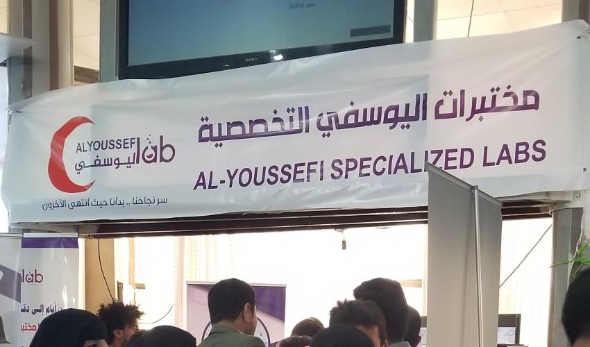 """مختبرات """" اليوسفي """" التخصصية ترعى المؤتمر الثاني للطب المخبري في العاصمة صنعاء"""