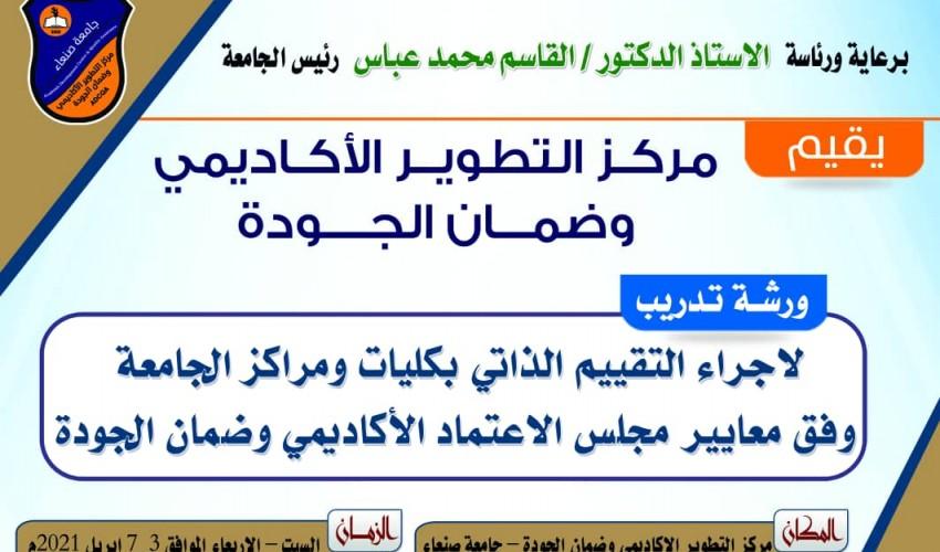 مركز التطوير الاكاديمي وضمان الجودة بجامعة صنعاء يقيم ورشة تدريبية للتقييم الذاتي في كليات ومركز الجامعة